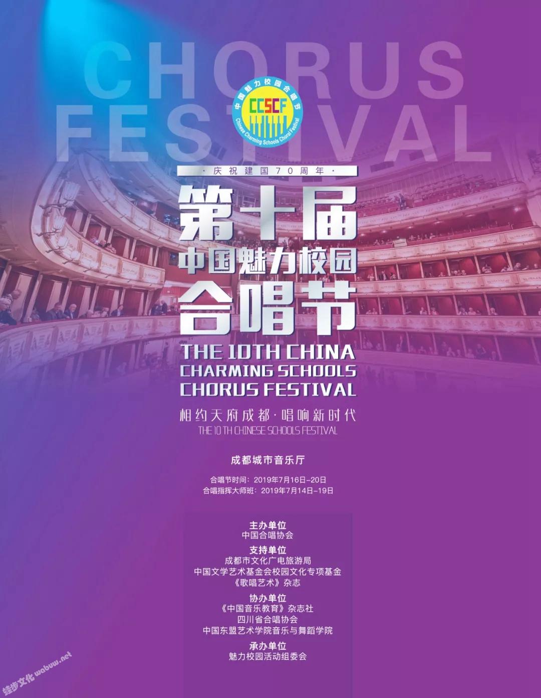 第十届中国魅力校园合唱节
